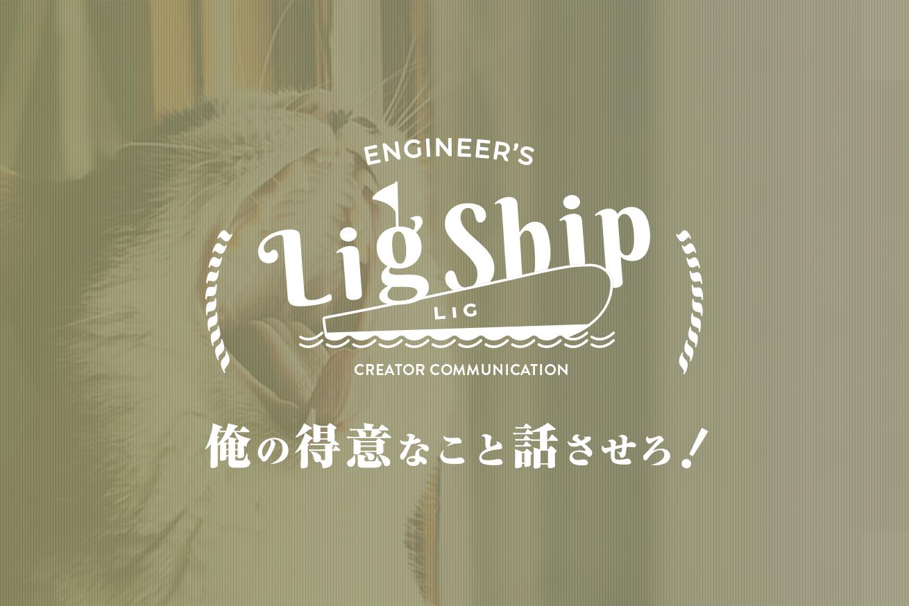 LIGエンジニア主催イベント「LIG SHIP for Engineers」を開催します!!※9/12(木)19:15〜@いいオフィス上野