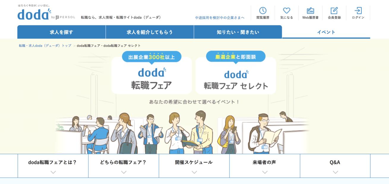 doda転職フェア トップページ