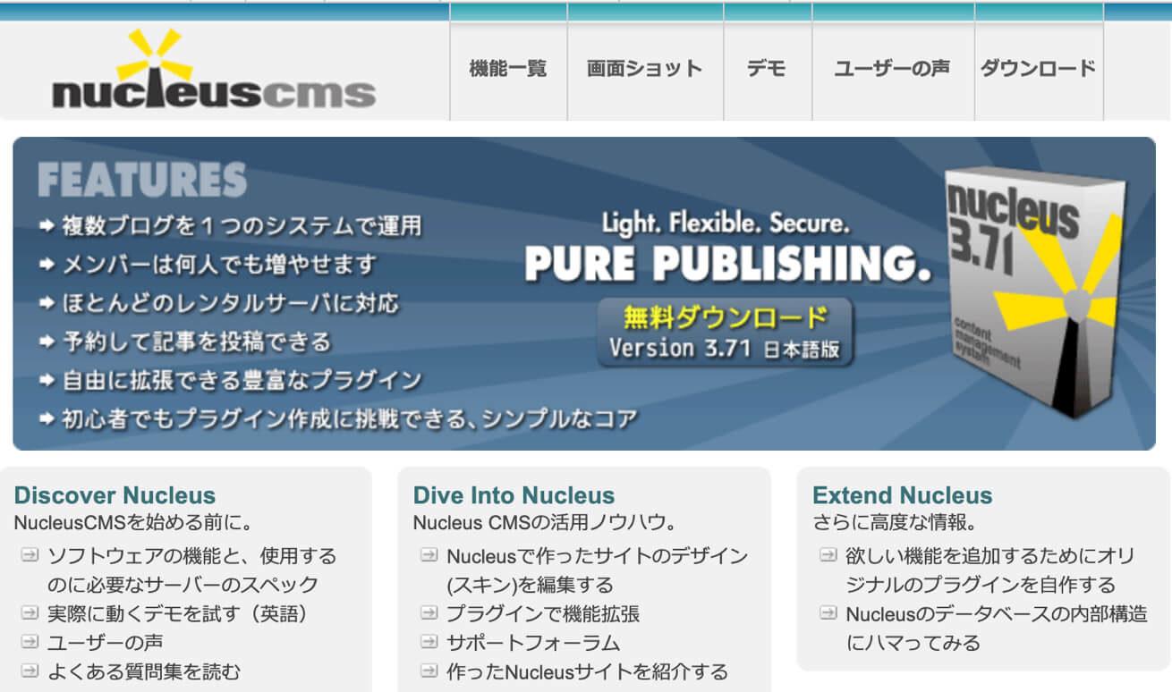 NucleusのHPトップ画像
