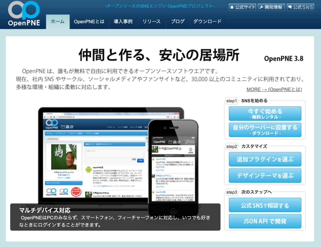 OpenPNEのHPトップ画像