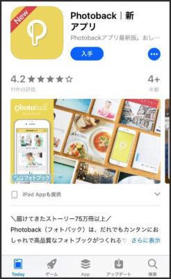 Photobackアプリの画像