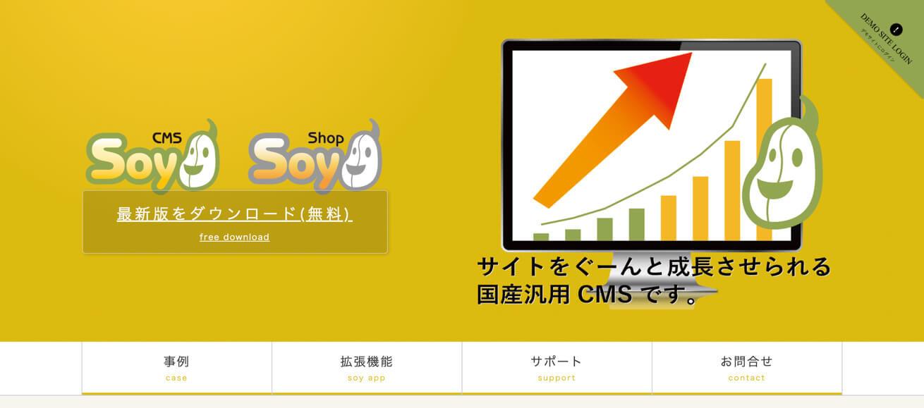 SOY-CMSのHPトップ画像