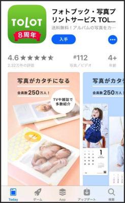 TOLOTアプリの画像