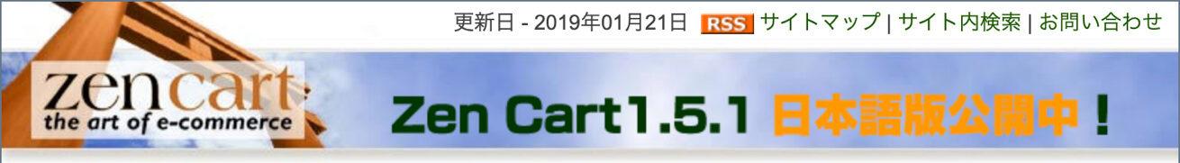 Zen-CartのHPトップ画像