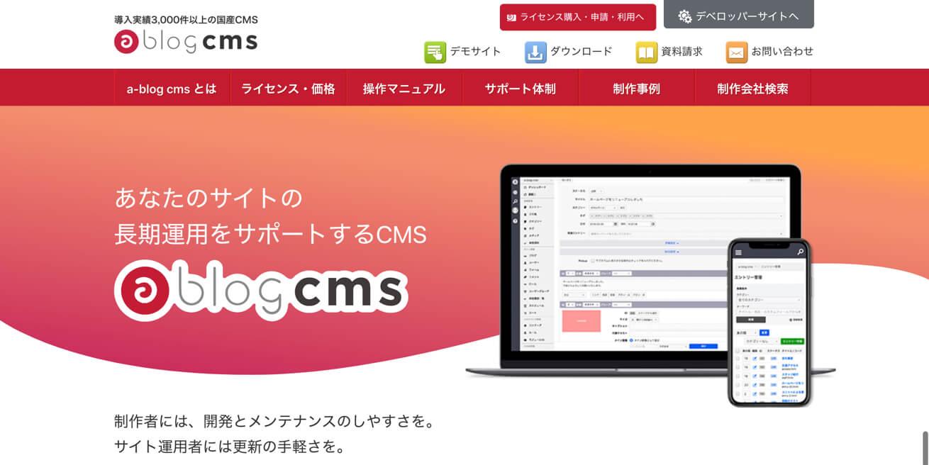 a-blog-cmsのトップ画像