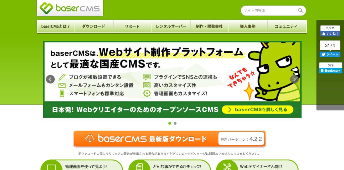 baserCMSのトップ画像