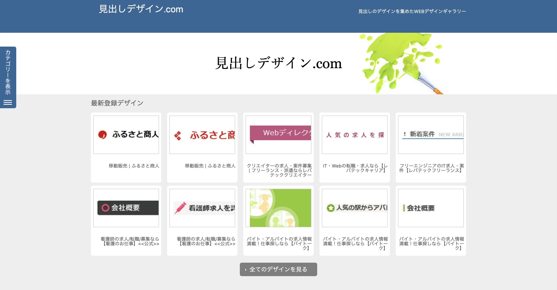 見出しデザイン.comのギャラリーサイトのトップページ画像