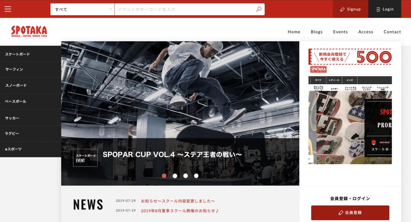 スポタカさんのWebサイト画面