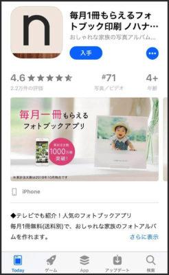 nohanaアプリの画像