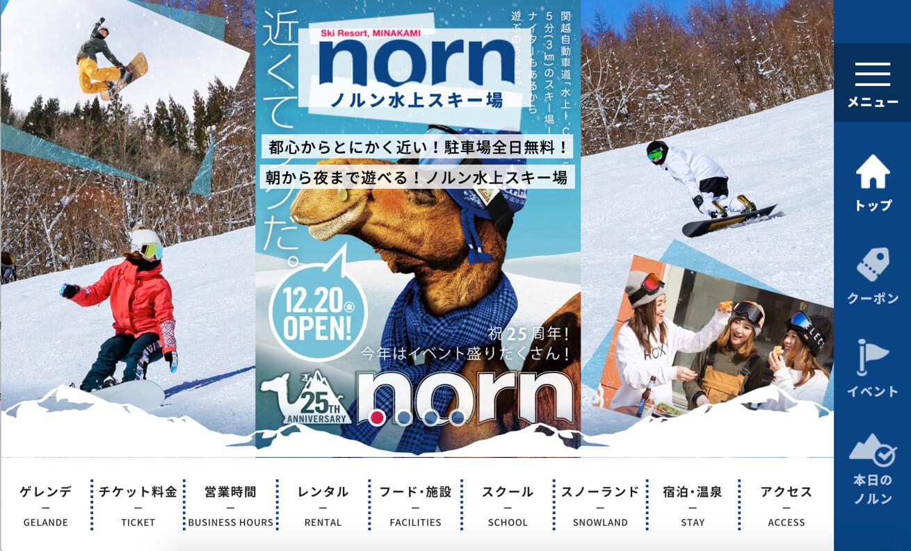 スキー場「ノルン水上スキー場」のHP