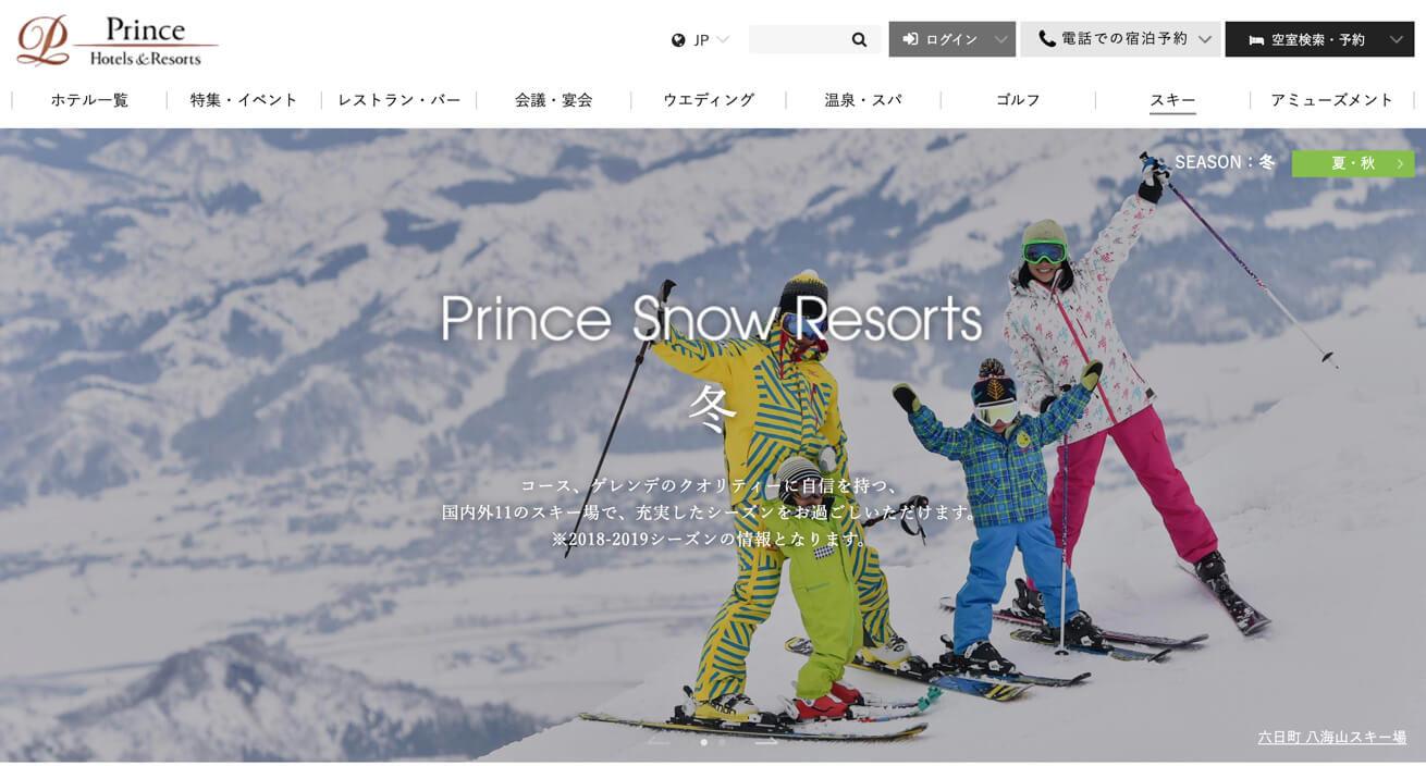 スキー場「軽井沢プリンスホテルスキー場」のHP
