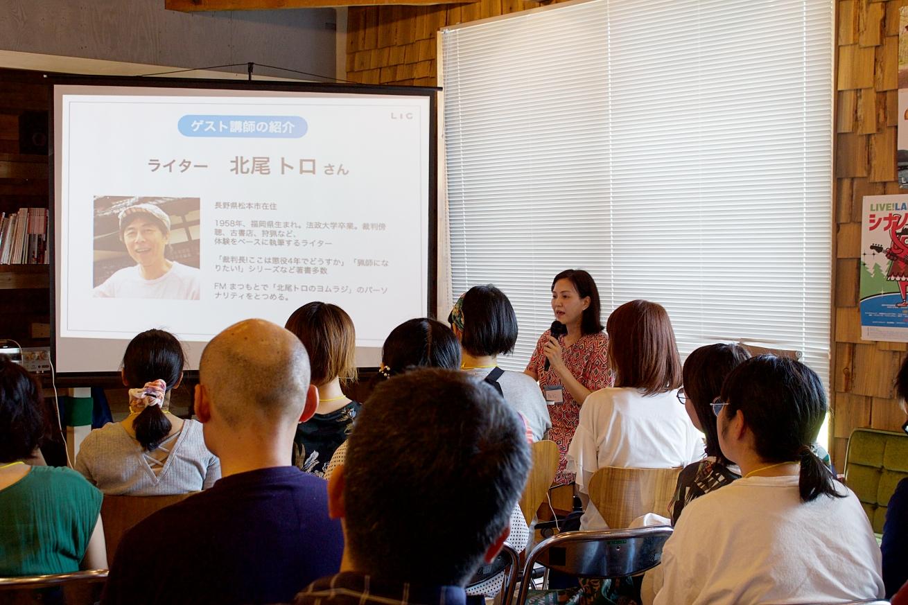 信濃町ライター養成講座で話をする平林享子