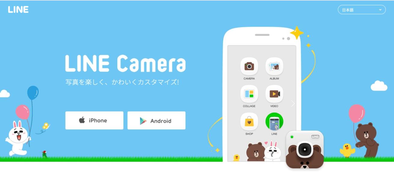 カメラアプリ「LINE Camera」のトップページの画像