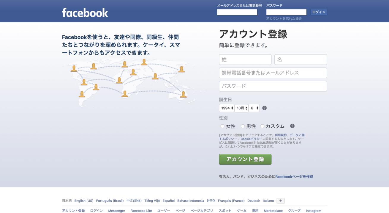 「Facebook」アカウント登録画面のキャプチャ画像