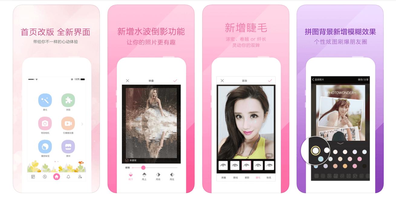 カメラアプリ「BeautyPlus」公式サイトのトップページ画像