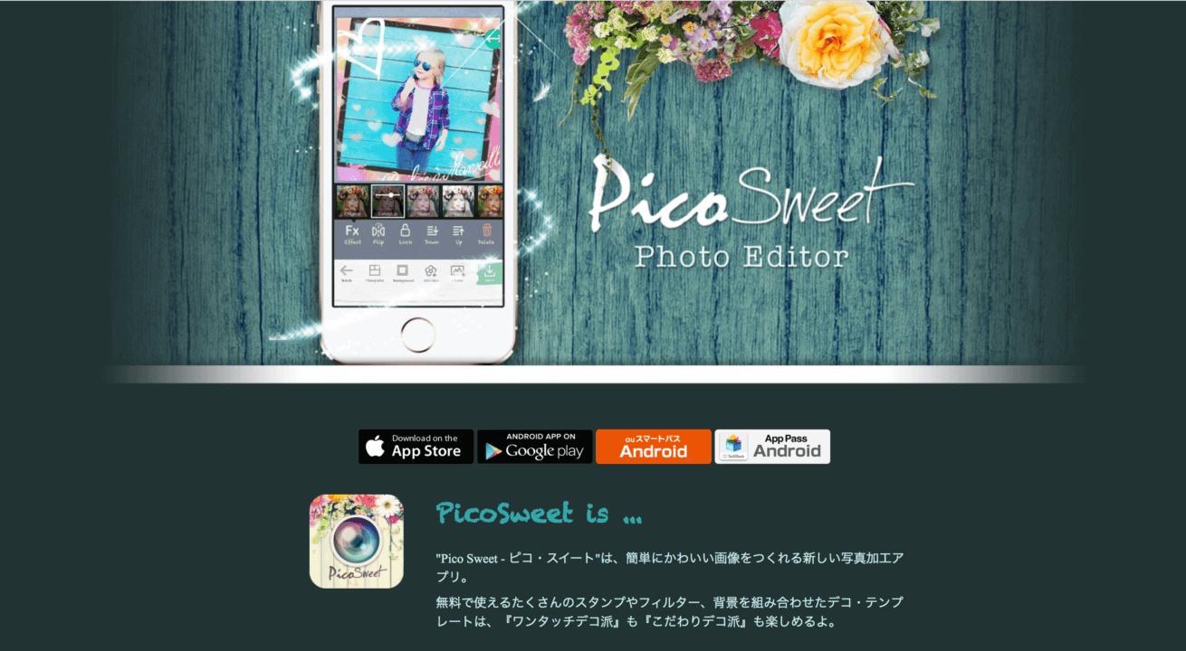 カメラアプリ「Pico Sweet」のトップページの画像
