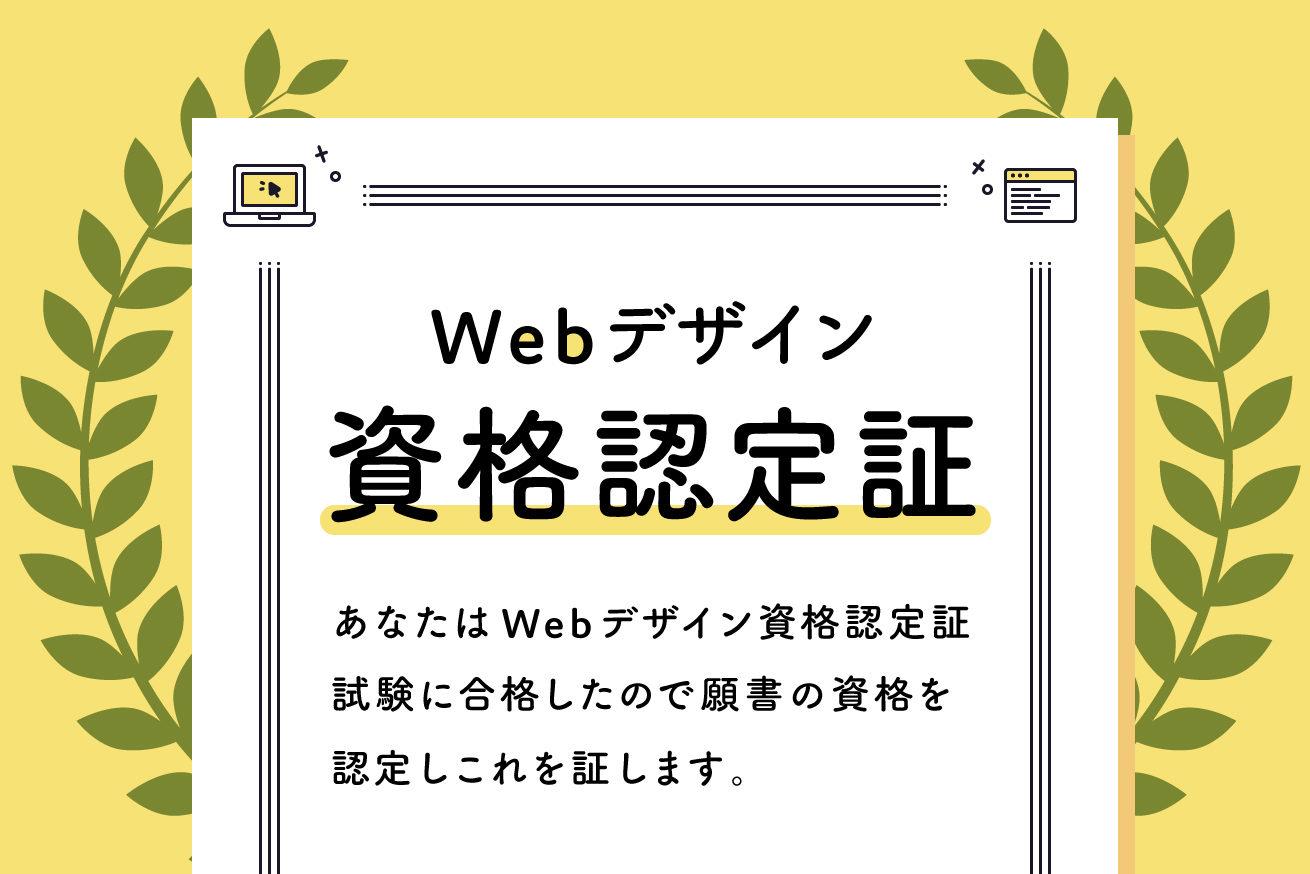 webデザイナーが資格を取るべき4つの理由