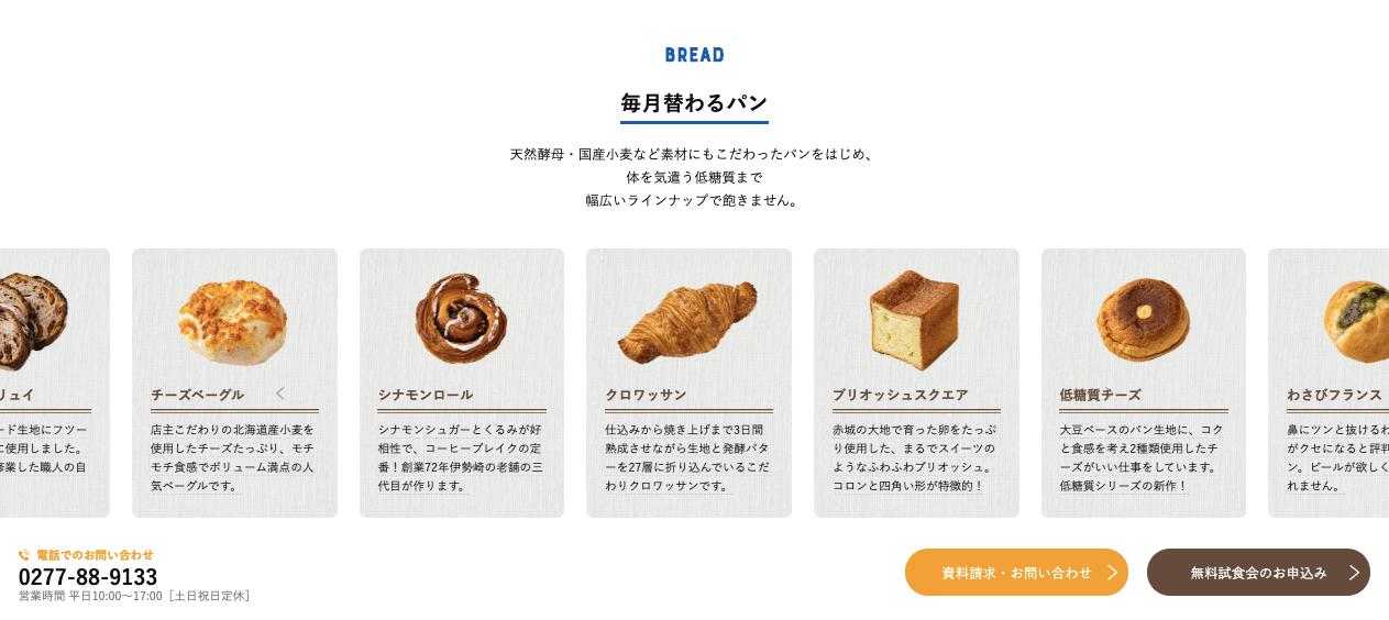 全国の美味しいパンが100円? 話題の福利厚生サービス「パンフォーユー」を導入したら、ますますパンが好きになった。