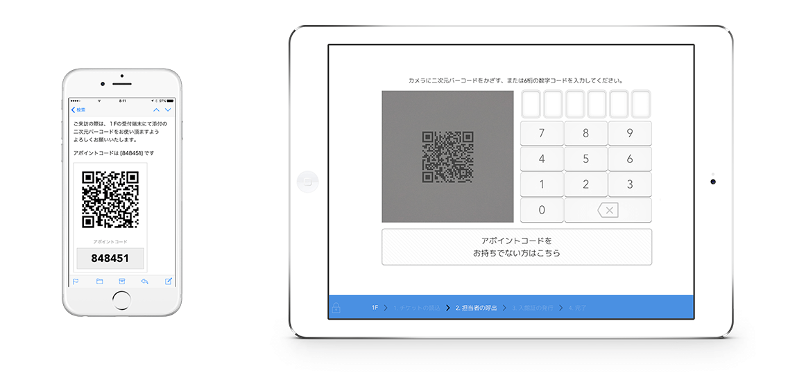 QRコード受付システム画面