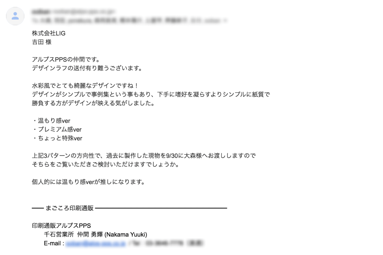 実際の提案メール