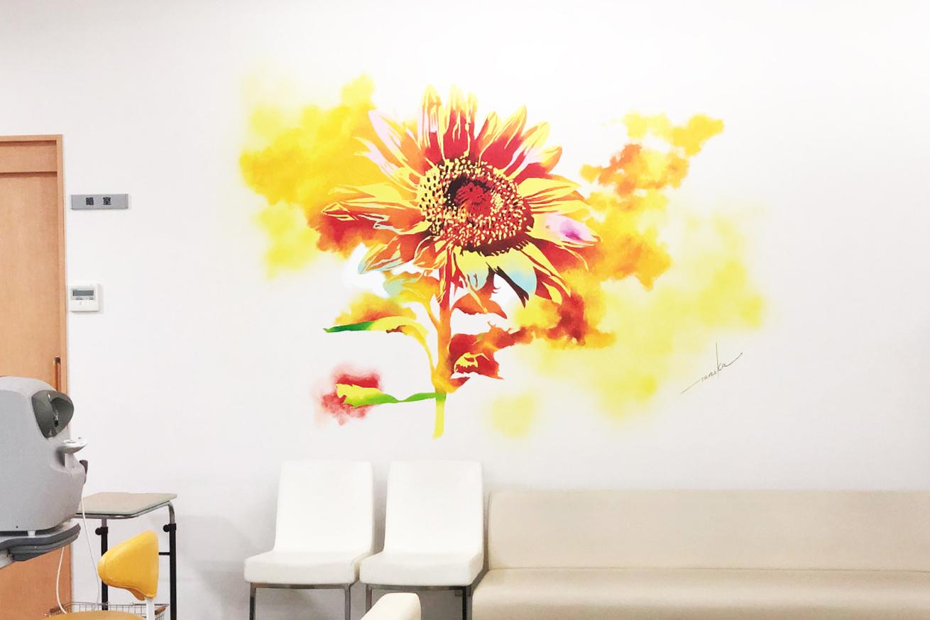 受付から見える大きなヒマワリの壁画