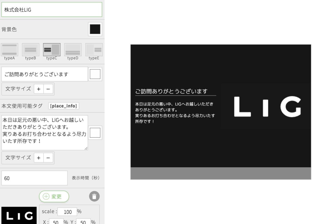 メッセージ機能カスタム画面