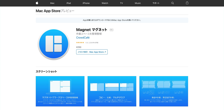 Magnet(画面分割ツール)