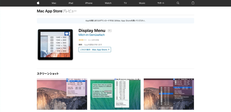 Display Menu(ディスプレイ解像度の変更/管理)