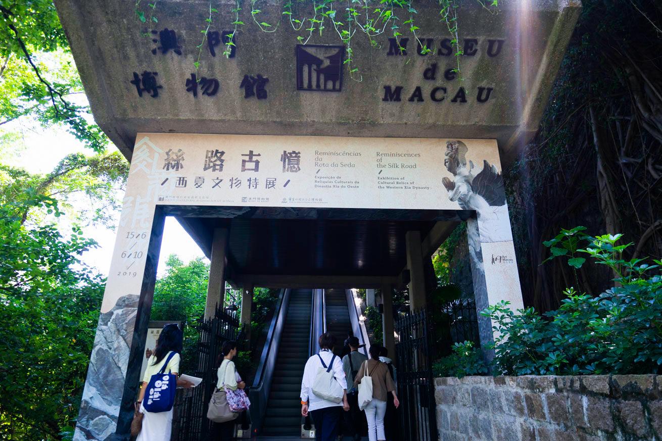 マカオ博物館