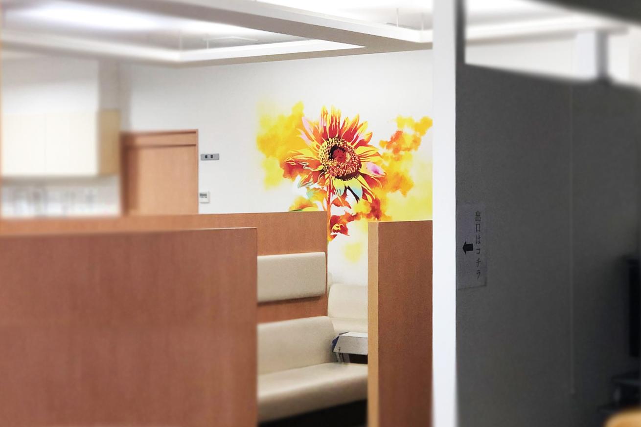 ヒマワリの壁画で医院全体が明るい印象に