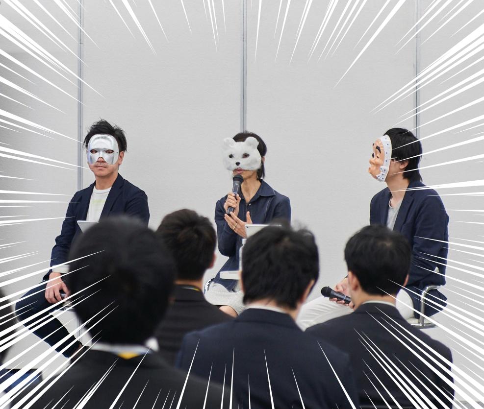 仮面舞踏会……ではなく素性を隠した人事担当のみなさま