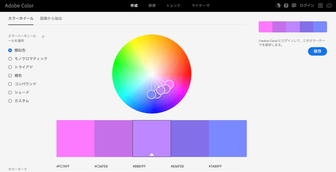 「adobe color」のサイトイメージ画像