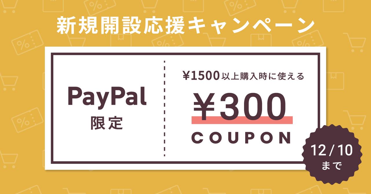 PayPal限定クーポン