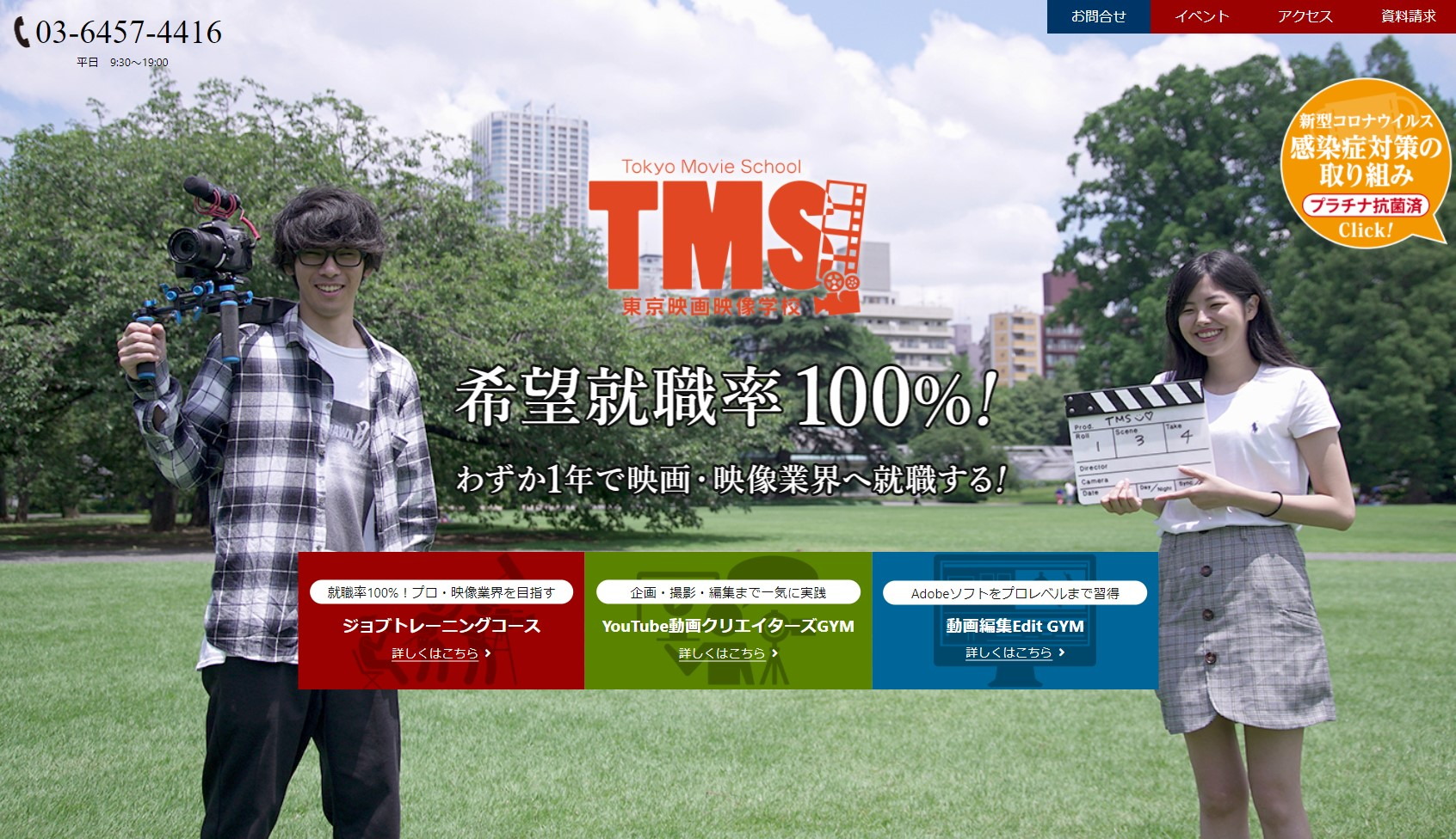 TMS 東京映画映像学校