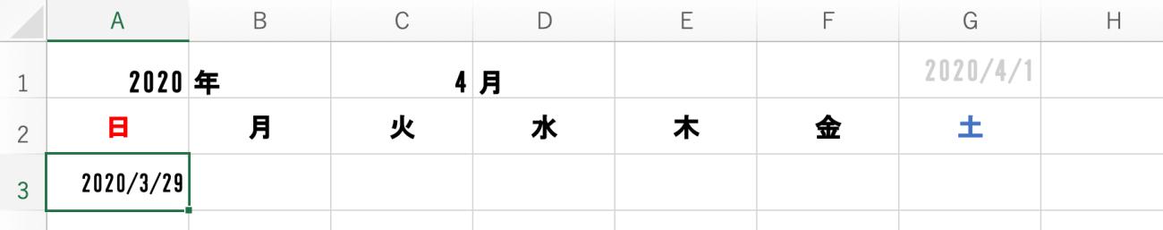 日付の箇所に「2017/3/26」と表示されているエクセルシート