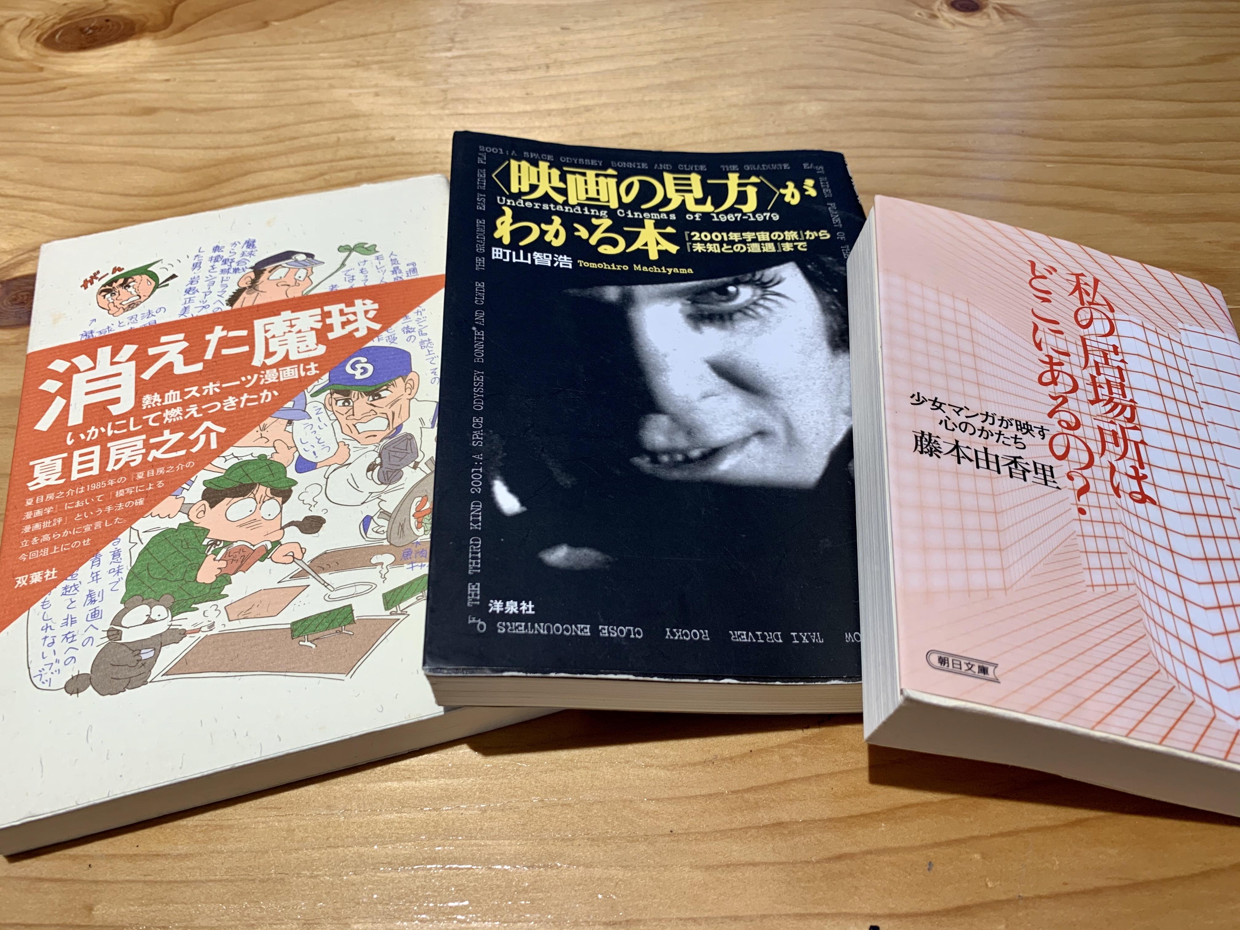 夏目房之介『消えた魔球』、町山智浩『〈映画の見方〉がわかる本』、藤本由香里『私の居場所はどこにあるの?』