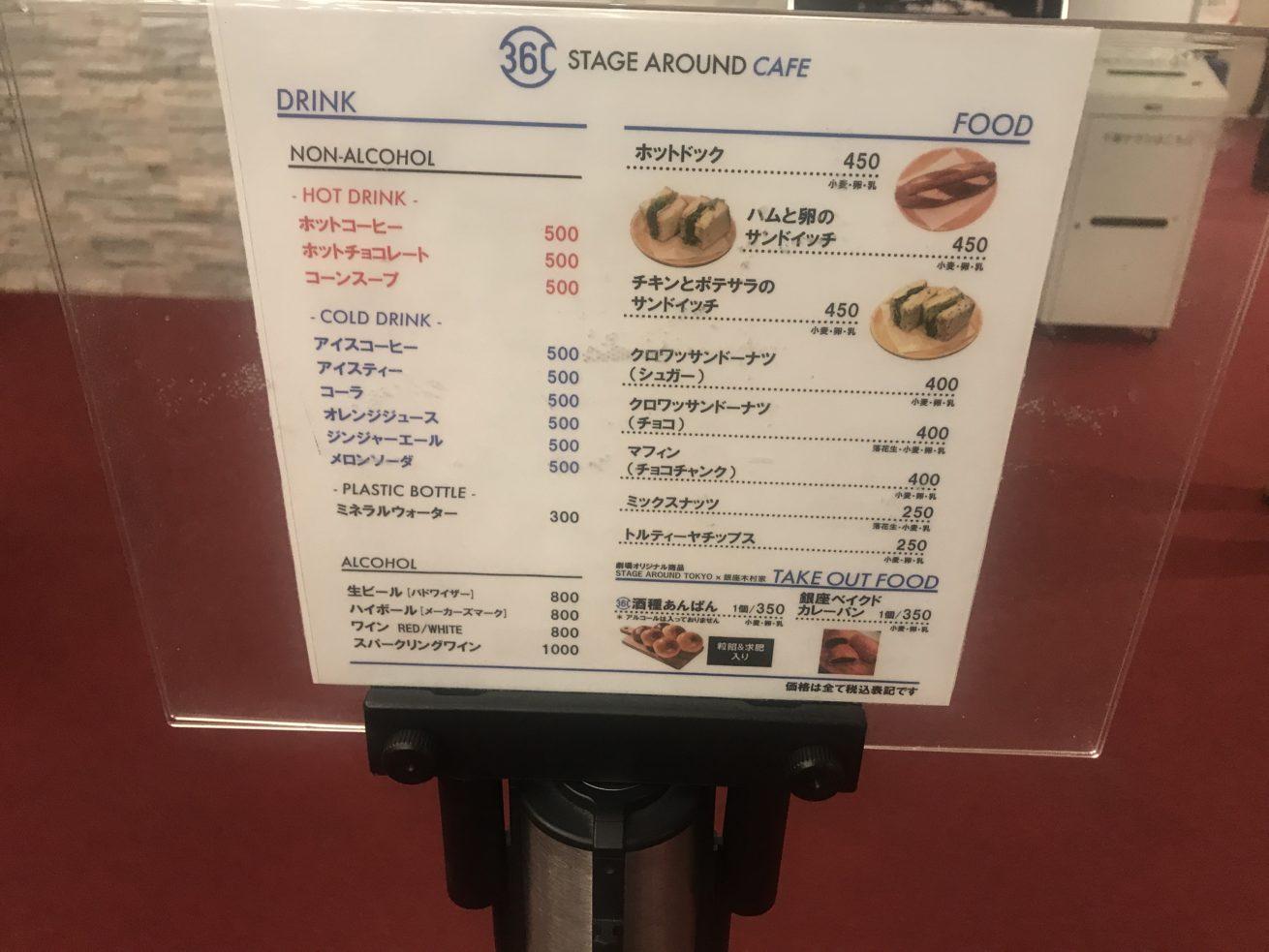 IHIステージアラウンド東京カフェ