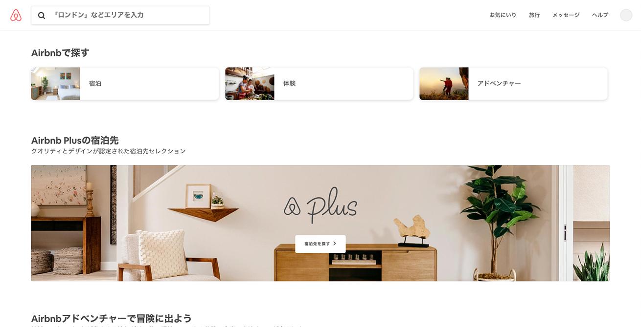 Airbnb - 民泊だけじゃない?独自ツアーも探せるWebサイト