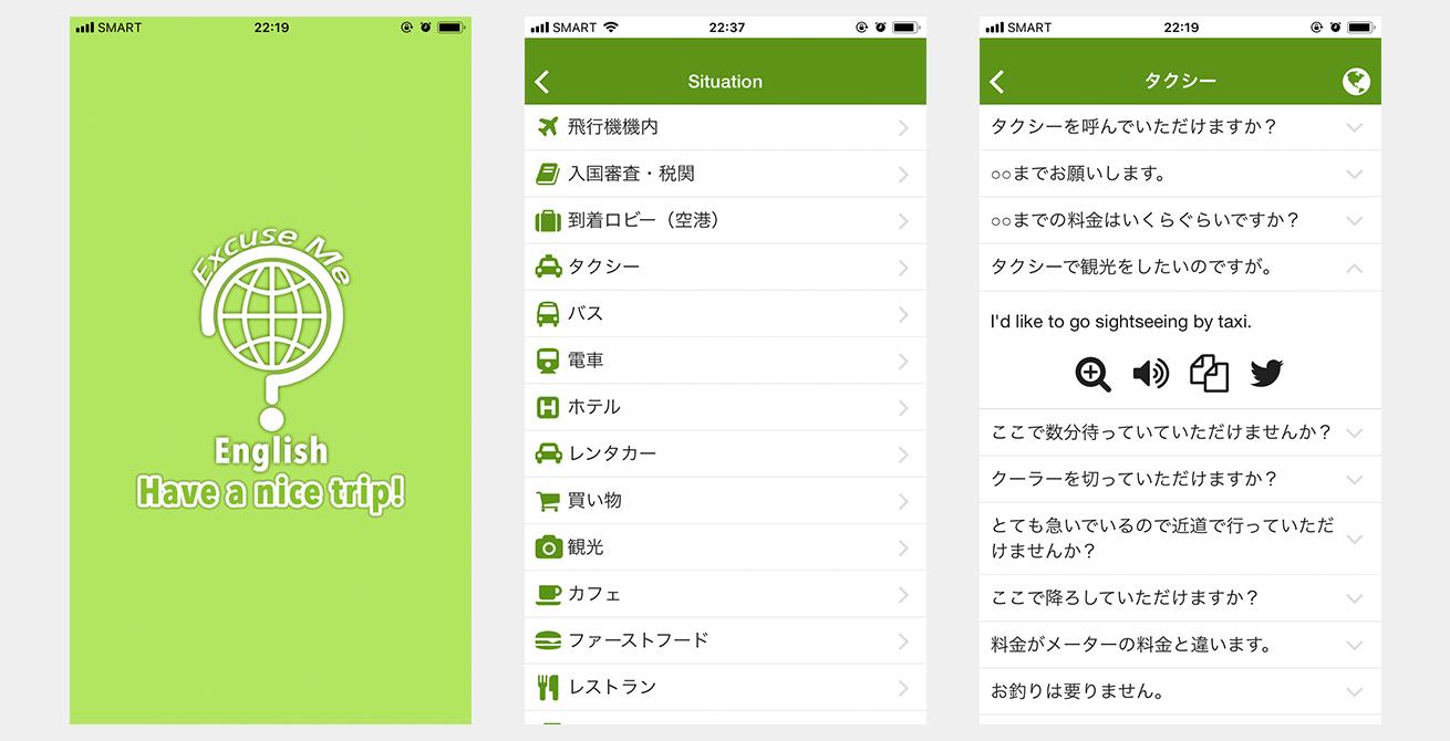 ExcuseMe English - アプリ版、旅の指さし会話帳