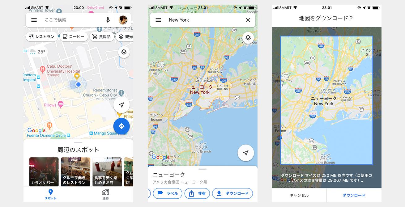 GoogleMap - 言わずとしれた地図ツール。オフラインでも使おう!