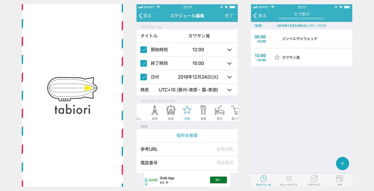 tabiori – 旅のしおりを作れるアプリ