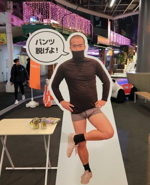 田端信太郎さんの下着姿のパネル