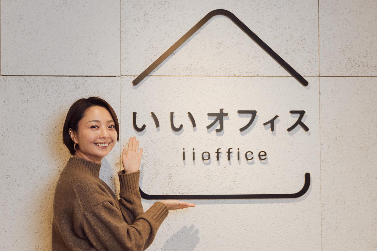 いいオフィス上野ロゴと女性