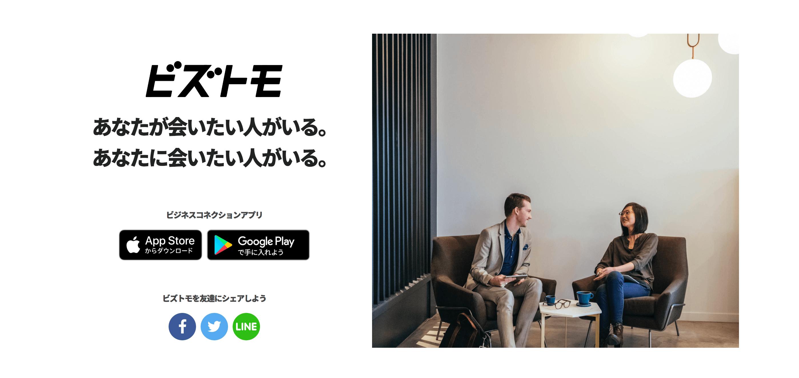 ビジネス系マッチングアプリ「ビズトモ」