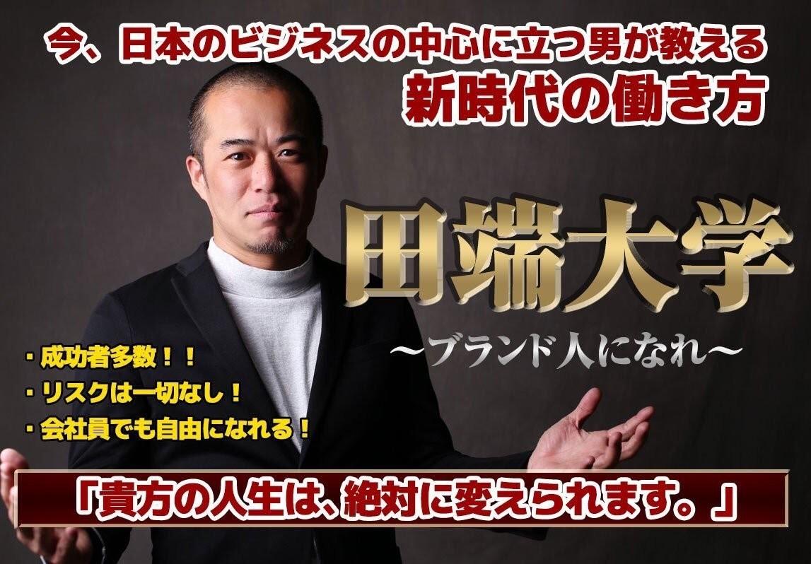 田端大学の広告バナー