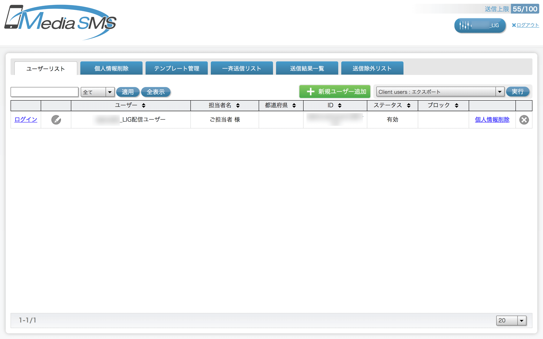 MediaSMS画面