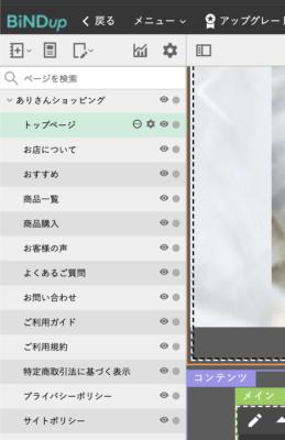 下層ページを設定できる画面