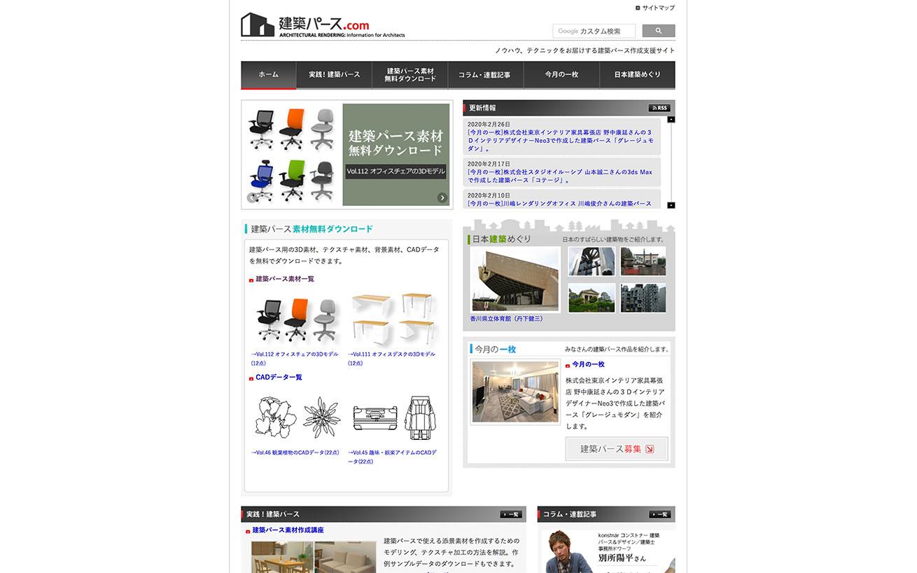 建築パース作成支援サイト 建築パース.comのトップページの画像
