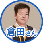 倉田さんの丸抜き