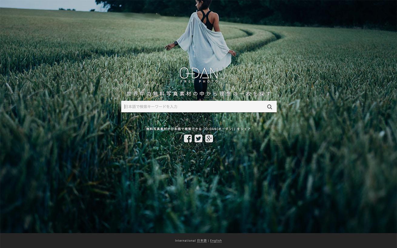 O-DAN(オーダン)- 無料写真素材・フリーフォト検索のトップページの画像